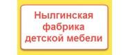 Нылгинская фабрика детской мебели